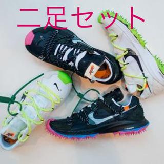 ナイキ(NIKE)の【二足セット】Nike Off-White Zoom Terra Kiger 5(スニーカー)