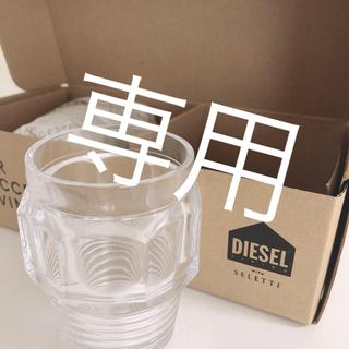 ディーゼル(DIESEL)のDIESEL  グラスセット  新品‼️(グラス/カップ)