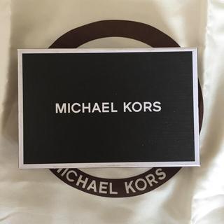 マイケルコース(Michael Kors)のマイケルコースの箱(その他)