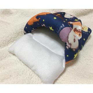 モコモコ寝袋(モルモットサイズ)(小動物)