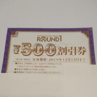 ラウンドワン 株主優待券  5000円分他(ボウリング場)
