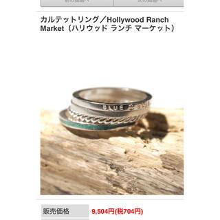 ハリウッドランチマーケット(HOLLYWOOD RANCH MARKET)のハリウッドランチマーケット カルテットリング 4連 ターコイズ(リング(指輪))