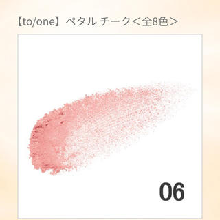 コスメキッチン(Cosme Kitchen)の【to/one】ペタル チーク (チーク)