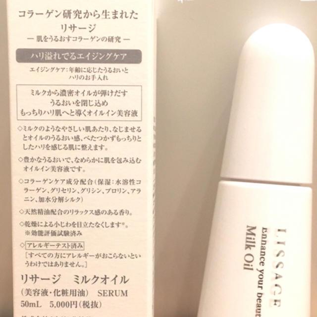 LISSAGE(リサージ)のリサージ ミルクオイル コスメ/美容のスキンケア/基礎化粧品(美容液)の商品写真