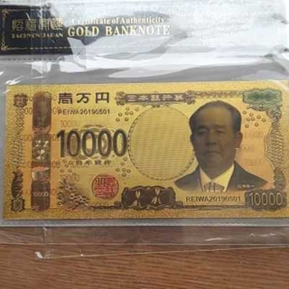 コメントで値下げ 渋沢栄一デザイン 次期10000円札 ゴールドカラー 開運(貨幣)