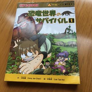 アサヒシンブンシュッパン(朝日新聞出版)の恐竜世界のサバイバル1(少年漫画)