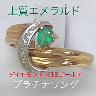鑑定済み 上質エメラルド ダイヤモンド K18 ゴールド プラチナ リング(リング(指輪))