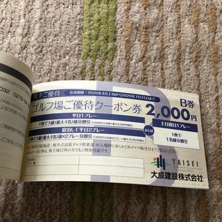 大成建設  軽井沢高原ゴルフ倶楽部  B券  1枚(ゴルフ場)