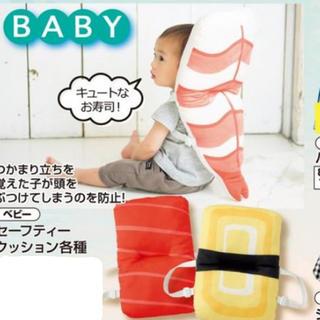 シマムラ(しまむら)の転倒防止 赤ちゃんセーフティークッション(その他)