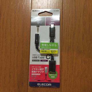 エレコム(ELECOM)のイヤホン端子 変換アダプター(変圧器/アダプター)