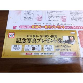 スタジオマリオ お宮参り・百日祝い限定チケット(その他)
