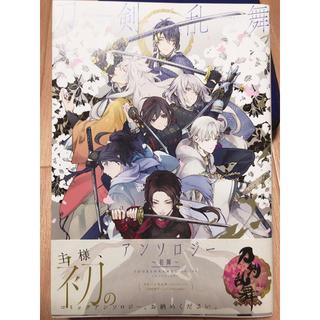刀剣乱舞 アンソロジー(女性漫画)