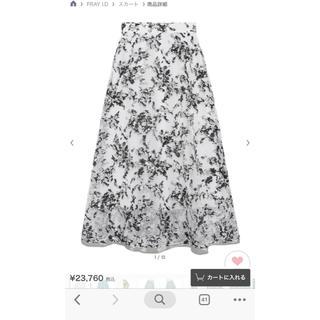 フレイアイディー(FRAY I.D)の【新品未使用】FRAY I.D 完売チュールロングスカート サイズ0(ロングスカート)