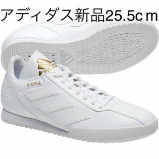 アディダス(adidas)のadidas アディダス COPA SUPER SHOES 新品 25.5cm(スニーカー)