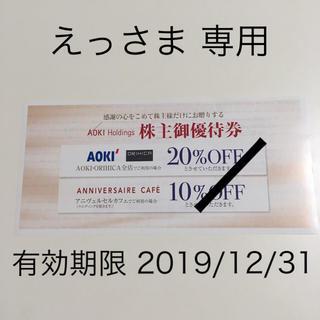 オリヒカ(ORIHICA)のえっさま専用 AOKIホールディングス 優待券 2枚(ショッピング)