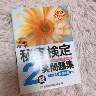 カドカワショテン(角川書店)の秘書検定2級(資格/検定)