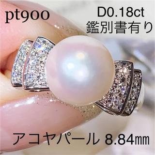 pt900 リボンデザイン アコヤパールダイヤモンドリング9㎜up 0.18ct(リング(指輪))