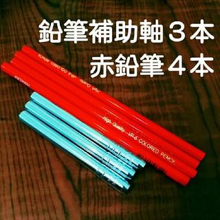 鉛筆補助軸他7本セット (その他)