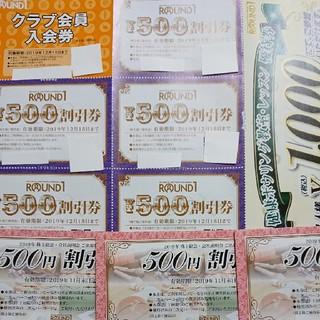15800円相当★ラウンドワン 株主優待(ボウリング場)