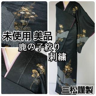 未使用 三松謹製 鹿の子絞り 刺繍 訪問着 柏葉紫陽花 正絹 黒 金彩 262(着物)