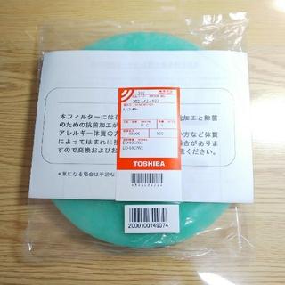 トウシバ(東芝)の東芝 衣類乾燥機用 花粉フィルター 39242922(衣類乾燥機)