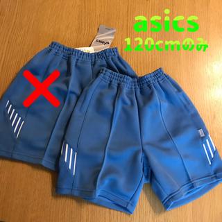 アシックス(asics)の★新品・送料込★アシックス★半ズボン★120cm★(パンツ/スパッツ)