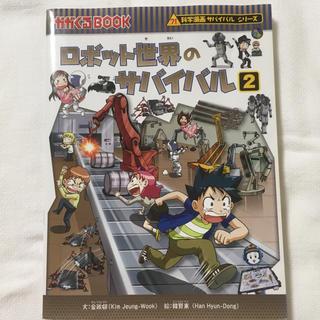 アサヒシンブンシュッパン(朝日新聞出版)のロボット世界のサバイバル2(絵本/児童書)