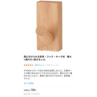 ムジルシリョウヒン(MUJI (無印良品))の【新品・未使用‼️】無印良品 壁に付けられる家具・フック・オーク材 (その他)