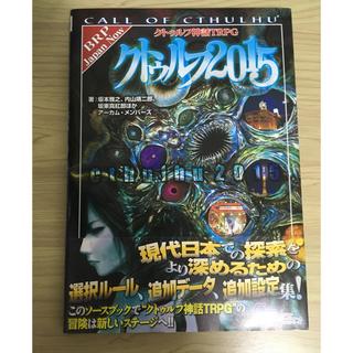 カドカワショテン(角川書店)のクトゥルフ神話TRPG クトゥルフ2015(アート/エンタメ)