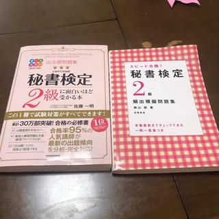 カドカワショテン(角川書店)の秘書検定2級 2冊セット(資格/検定)