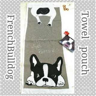 フランフラン(Francfranc)の新品 フレンチブルドック タオルとポーチのセット  可愛いブルちゃんに癒やされて(犬)