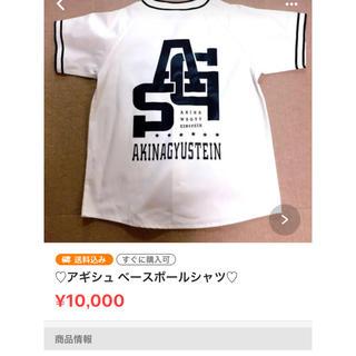 アキナ牛シュタイン  ベースボールシャツ(お笑い芸人)