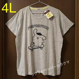 ポムポムプリン(ポムポムプリン)のポムポムプリン tシャツ 4L (Tシャツ(半袖/袖なし))