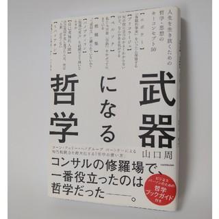 カドカワショテン(角川書店)の武器になる哲学 人生を生き抜くための哲学・思想のキーコンセプト50(ビジネス/経済)