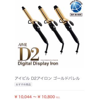 オージュア(Aujua)のアイビル D2 32mm コテ ゴールド(ヘアアイロン)
