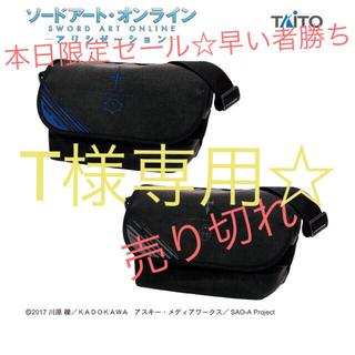 タイトー(TAITO)のソードアートオンライン  キリト ショルダーバッグ(その他)