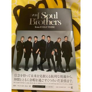 サンダイメジェイソウルブラザーズ(三代目 J Soul Brothers)の写真集(その他)