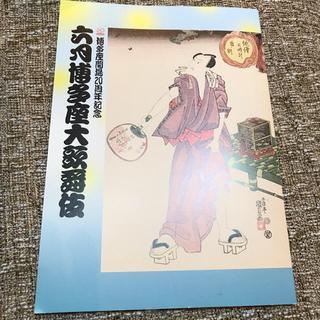 六月博多座大歌舞伎*パンフレット(伝統芸能)
