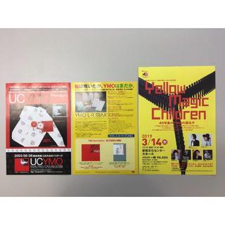 YMO Yellow Magic Orchestra チラシ3枚セット(印刷物)
