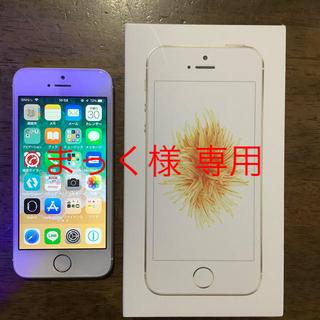 アイフォーン(iPhone)の iPhone SE 128GB simロック解除(simフリー) 新品同様(スマートフォン本体)