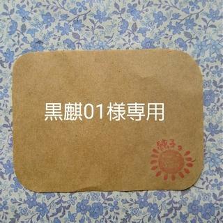 黒麒01様専用ページ(はんこ)