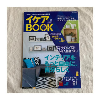 IKEA - イケアBook Vol.11