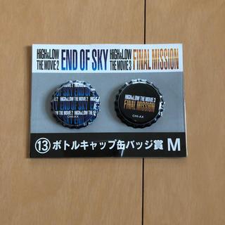 サンダイメジェイソウルブラザーズ(三代目 J Soul Brothers)のボトルキャップ缶バッチ(その他)