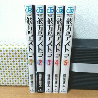 【美品】彼方のアストラ 1-5巻 全巻セット(全巻セット)