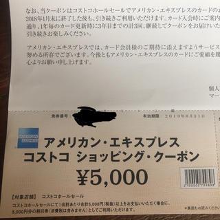 コストコ(コストコ)のコストコ クーポン 5000円分(ショッピング)