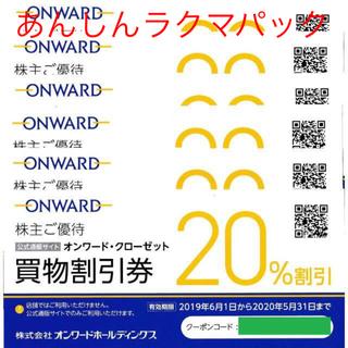 ニジュウサンク(23区)の6枚 格安 オンワード 株主優待券 20%OFF 6枚(ショッピング)