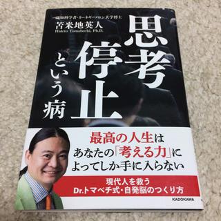 カドカワショテン(角川書店)の思考停止という病(ビジネス/経済)