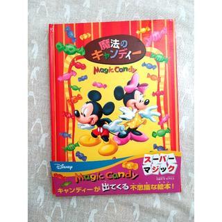 ディズニー(Disney)のディズニー 魔法のキャンディ マジック(その他)