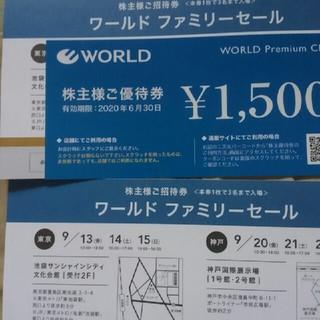 ワールド 1500円優待券(ショッピング)