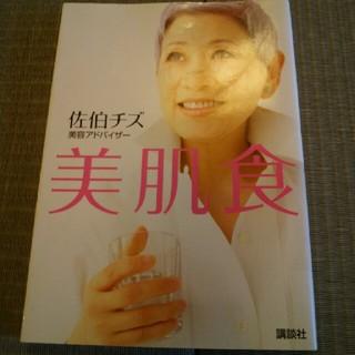コウダンシャ(講談社)の佐伯チズ美肌食(パック/フェイスマスク)